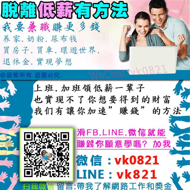 045-VICKY-PNG脫離低薪_WeChat_001.png